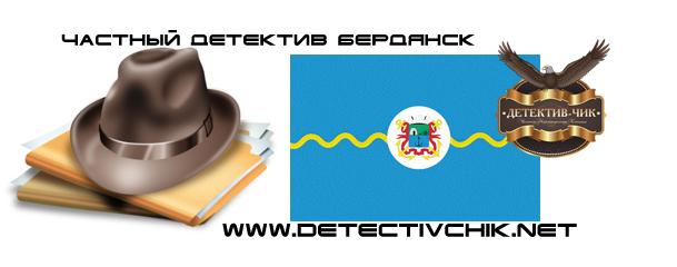 Частный детектив Бердянск