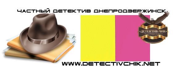 Частный детектив Днепродзержинск