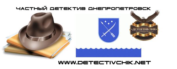 Частный детектив Днепропетровск