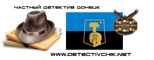 Частный детектив Донецк
