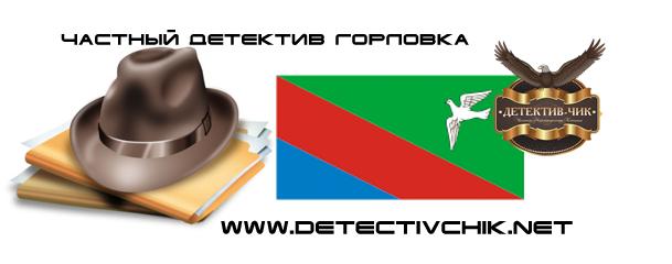 Частный детектив Горловка