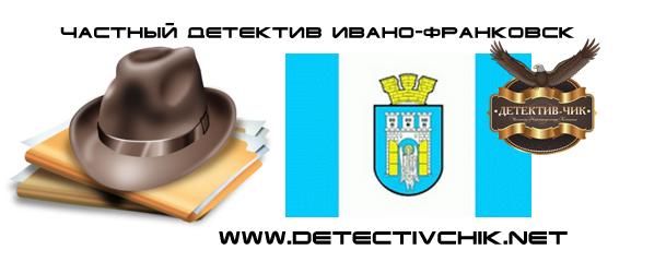 Частный детектив Ивано-Франковск
