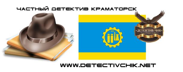 Частный детектив Краматорск