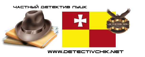 Частный детектив Луцк