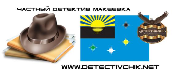 Частный детектив Макеевка