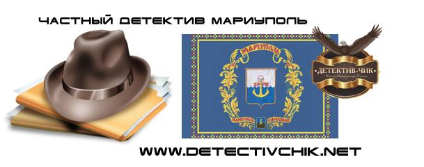 Частный детектив Мариуполь