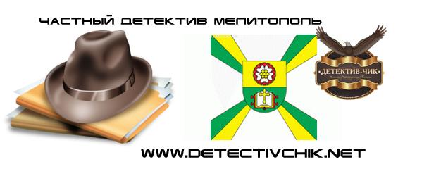 Частный детектив Мелитополь