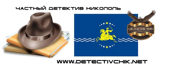 Частный детектив Никополь