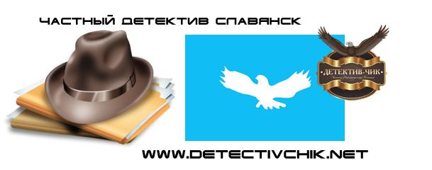 Частный детектив Славянск