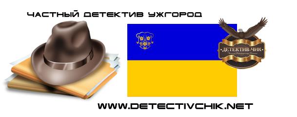 Частный детектив Ужгород