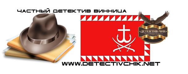 Частный детектив Винница