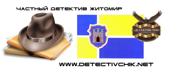 Частный детектив Житомир