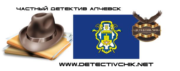 Частный детектив Алчевск