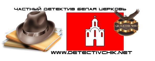 Частный детектив Белая Церковь