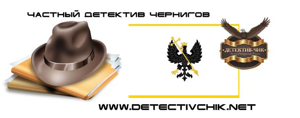 Частный детектив Чернигов