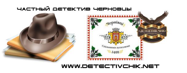 Частный детектив Черновцы