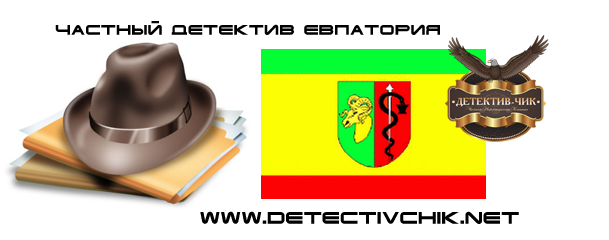 Частный детектив Евпатория