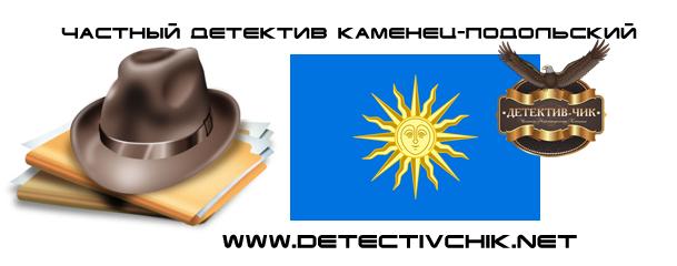 Частный детектив Каменец-Подольский
