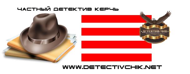 Частный детектив Керчь