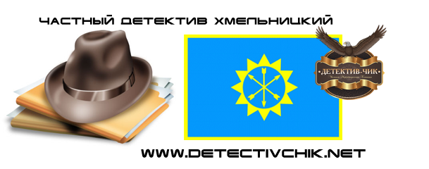 Частный детектив Хмельницкий