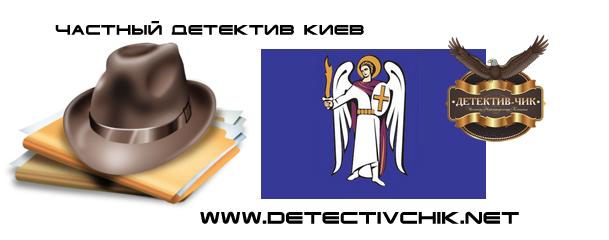 Частный детектив Киев