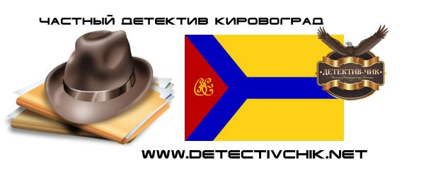 Частный детектив Кировоград