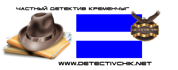 Частный детектив Кременчуг