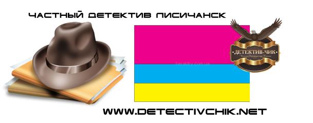 Частный детектив Лисичанск