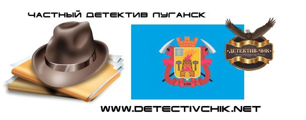Частный детектив Луганск