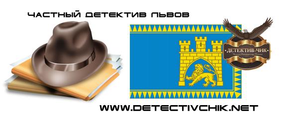 Частный детектив Львов