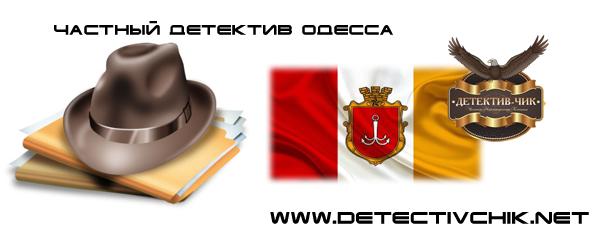 Частный детектив Одесса
