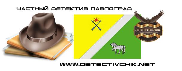 Частный детектив Павлоград