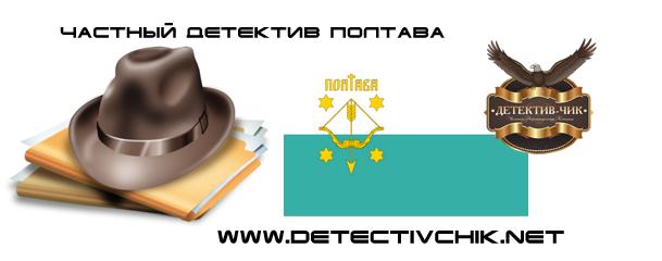 Частный детектив Полтава
