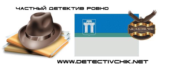 Частный детектив Ровно