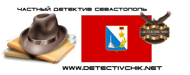 Частный детектив Севастополь