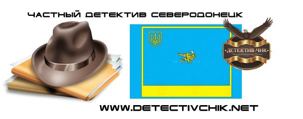 Частный детектив Северодонецк