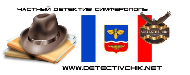 Частный детектив Симферополь