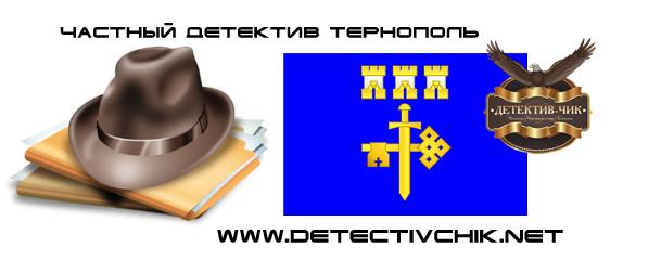 Частный детектив Тернополь