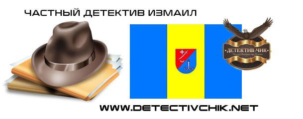 chastniy-detektiv-ismail