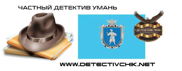 chastniy-detektiv-uman