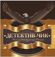 Частный детектив Детектив-ЧИК